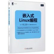 嵌入式Linux编程/Linux\Unix技术丛书