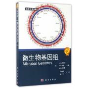 微生物基因组(生命科学名著)