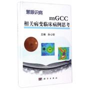 mGCC相关病变临床病例思考(慧眼识病)(精)