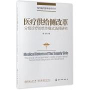 医疗供给侧改革(分级诊疗的合作模式选择研究)/现代医院管理系列丛书
