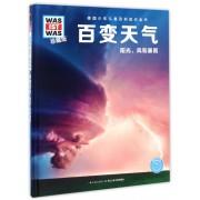 百变天气(阳光风和暴雨珍藏版)(精)/德国少年儿童百科知识全书