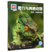 爬行与两栖动物(壁虎林蛙和巨蜥珍藏版)(精)/德国少年儿童百科知识全书