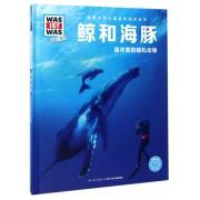 鲸和海豚(海洋里的哺乳动物珍藏版)(精)/德国少年儿童百科知识全书