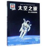 太空之旅(深入宇宙的探险珍藏版)(精)/德国少年儿童百科知识全书