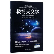 极简天文学(与大师一起探索宇宙知识全彩四色珍藏版)