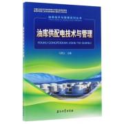油库供配电技术与管理/油库技术与管理系列丛书