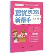 语文(3年级第10次修订)/培优新帮手