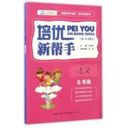 语文(6年级第10次修订)/培优新帮手