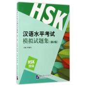 汉语水平考试模拟试题集(第2版HSK4级)
