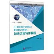 初级汉语写作教程(读写类汉语言专业本科系列教材)/尔雅中文
