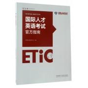 国际人才英语考试官方指南