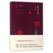 鼻舌之争/闻香识葡萄酒笔记丛书