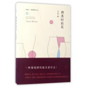 酒恶时拈花/闻香识葡萄酒笔记丛书