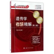 遗传学考研精解(第2版)/考研精解系列/生命科学辅导丛书