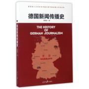 德国新闻传播史