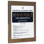 刑事审判参考(办理贪污贿赂刑事案件专刊总第106集)
