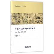 清末民初法律移植的困境--以讼费法规为视角/中央民族大学法学文库