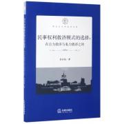 民事权利救济模式的选择--在公力救济与私力救济之间/黑龙江大学法学文库
