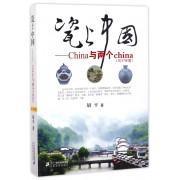 瓷上中国--China与两个china(2017年版)
