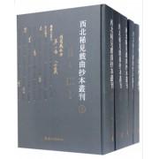 西北稀见戏曲抄本丛刊(共10册)(精)