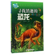 寻找消逝的恐龙/奇趣科学探索之旅
