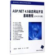 ASP.NET4.5动态网站开发基础教程(C#2012篇高等学校计算机应用规划教材)