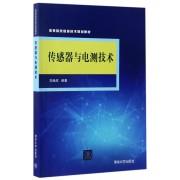 传感器与电测技术(高等院校信息技术规划教材)
