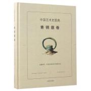 中国艺术史图典(青铜器卷)(精)