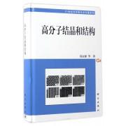 高分子结晶和结构(精)/21世纪科学版化学专著系列