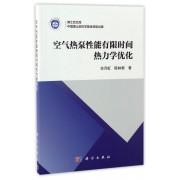 空气热泵性能有限时间热力学优化/博士后文库