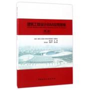 建筑工程设计BIM应用指南(第2版)