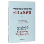 中国特色社会主义理想的传统文化解读