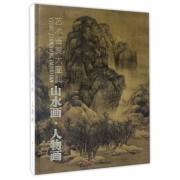 山水画人物画(精)/艺术鉴赏大图典