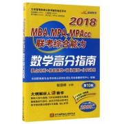 2018MBA\MPA\MPAcc联考综合能力数学高分指南(第10版太奇管理类硕士联考辅导指定用书)