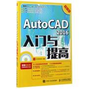 AutoCAD2016入门与提高(附光盘超值版)