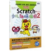 Scratch少儿趣味编程(2)