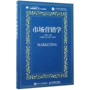 市场营销学(21世纪高等学校经济管理类规划教材)/高校系列