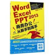 Word Excel PPT2013商务办公从新手到高手(附光盘超值全彩印刷)
