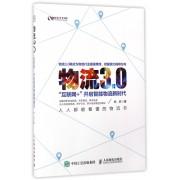 物流3.0(互联网+开启智能物流新时代)/盛世新管理书架
