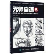 无师自通(5铅笔素描切面石膏像超精解析修订版)