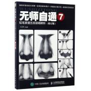 无师自通(7铅笔素描五官超精解析修订版)