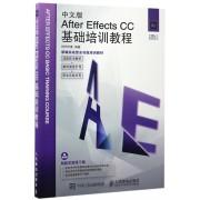中文版After Effects CC基础培训教程(新编实战型全功能培训教材)