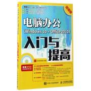 电脑办公<Windows10+Office2010>入门与提高(附光盘超值版)