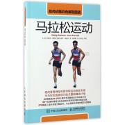 马拉松运动(肌肉训练彩色解剖图谱)