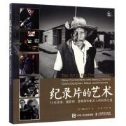 纪录片的艺术(15位导演摄影师剪辑师和制片人的创作之道)