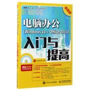 电脑办公<Windows10+Office2013>入门与提高(附光盘超值版)