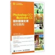 Photoshop CC+Illustrator CC图形图像处理应用教程(21世纪高等院校数字艺术类规划教材)