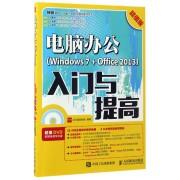 电脑办公<Windows7+Office2013>入门与提高(附光盘超值版)