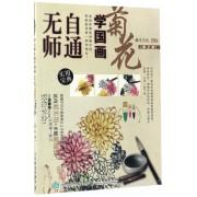 菊花(第2版)/无师自通学国画