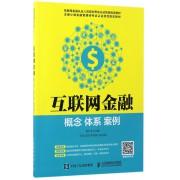 互联网金融(概念体系案例互联网金融从业人员培训考试认证项目指定教材)